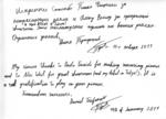 ダニイル・トリフォノフ