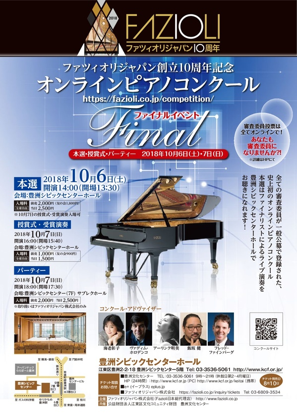 Fazioliコンクール本選チラシ ファイナル -001.jpg