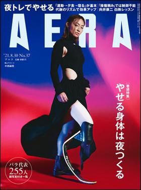 Aera Cover.jpg