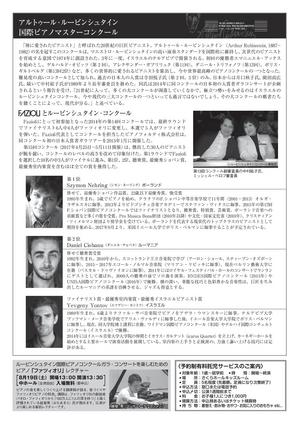 Rubinstein_SAKURA_final-page-002.jpg
